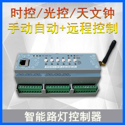 6路智能路灯控制器-增强型
