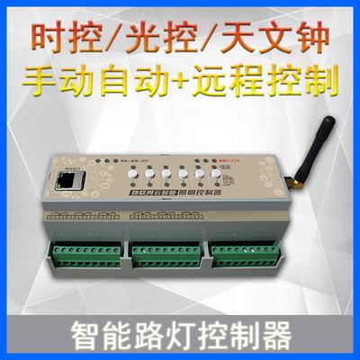 6路智能路灯控制器-标准型