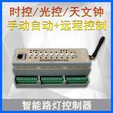 9路智能路灯控制器-4.jpg