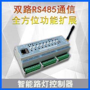 9路智能路灯控制器-增强型