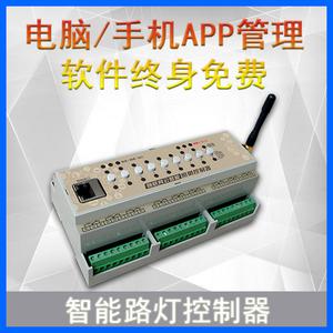 9路智能路灯控制器-标准型